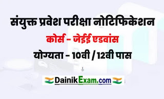 IIT JEE Advanced Online Registration - 2020 Application Form, Check New Exam Dates, Online Apply IIT JEE Exams, Govt Jobs Guru 2020, Dainik Exam com
