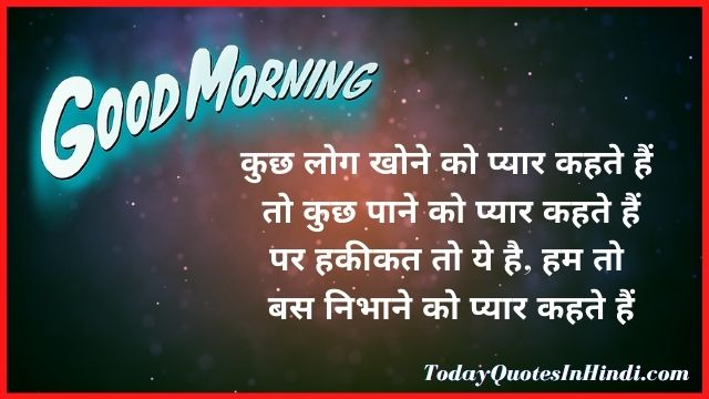 good morning life quotes in hindi