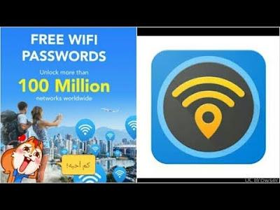 تحميل تطبيق wifimap لإختراق شبكات الواي فاي مجانا في أنحاء العالم