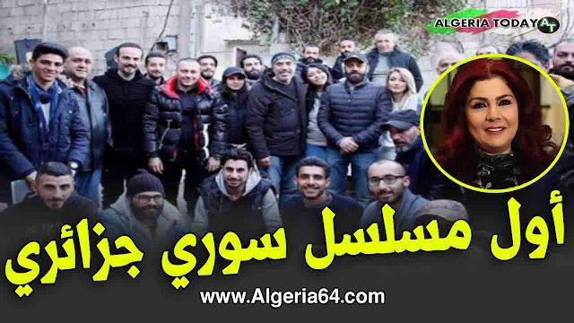 """اول مسلسل مشرك بين الجزائر و سوريا تحت عنوان """" ورد أسود """""""