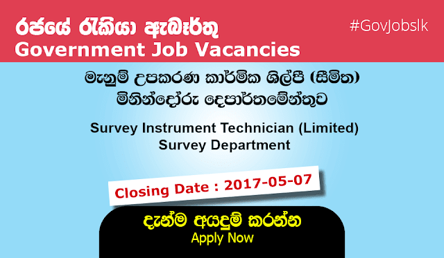 Sri Lankan Government Job Vacancies at Survey Department for Survey Instrument Technician (Limited)