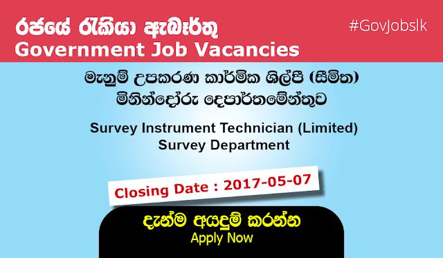 Sri Lankan Government Job Vacancies at Survey Department for Survey Instrument Technician (Limited)