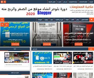 دورة بلوجر كامله Blogger | كيفية انشاء مدونة بلوجرمن الصفر والربح منها