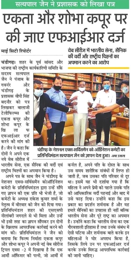 चंडीगढ़ के नेशनल एक्स-सर्विसमैन को-ऑर्डिनेशन कमेटी का प्रतिनिधिमंडल सत्य पाल जैन को ज्ञापन देता हुआ