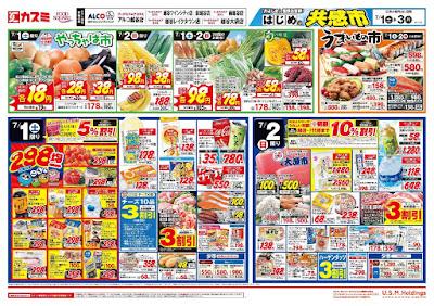 【PR】フードスクエア/越谷ツインシティ店のチラシ7月1日号