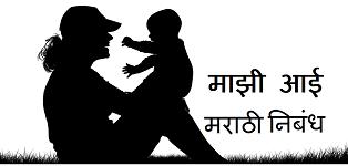 Majhi Aai Marathi Nibandh Lekhan