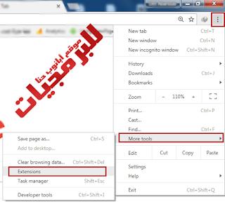 الوصول إلى ادارة الامتدادات والإضافات فى متصفح جوجل كروم