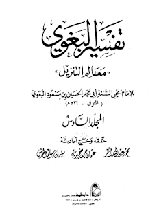 كتاب تفسير البغوي المجلد السادس PDF