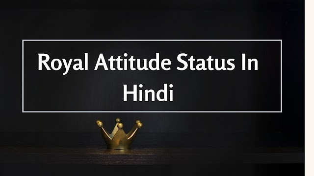 Royal Attitude Status In Hindi | Latest top 50 Status | Hindi Status Quote