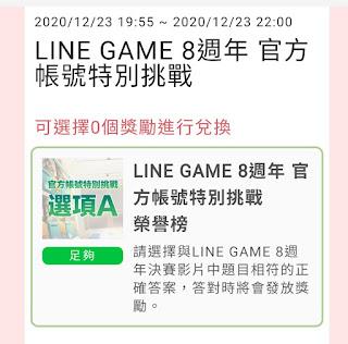 LINE GAME 8周年官方帳號特別挑戰