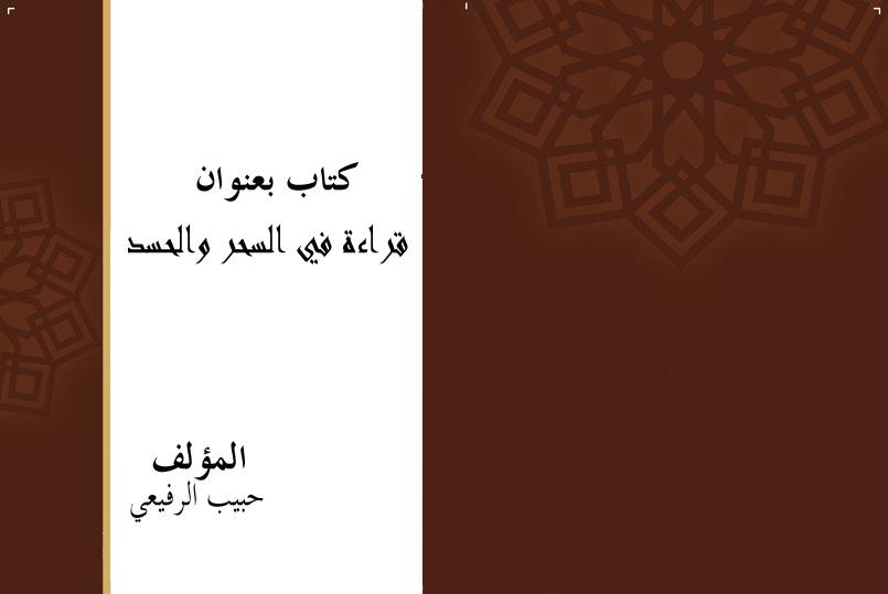 قراءة في السحر والحسدالمؤلف حبيب الرفيعي من العراق