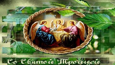 на какое число выпадает День Святой Троицы в 2020 году