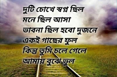 Duti chokhe sawpno sad images
