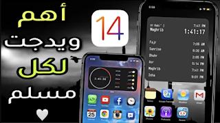 أفضل 3 تطبيقات ايفون مواقيت الصلاة ويدجت iOS 14 توقيت الصلوات و الادان في Widget
