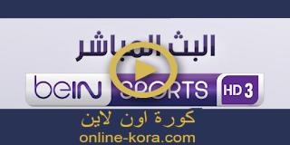 مشاهدة قناة بي ان سبورت  bein-sport-3