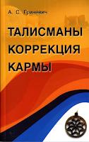 Гриневич А.С. Талисманы. Коррекция кармы