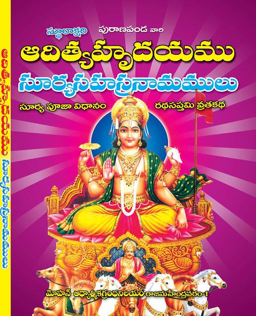 సూర్య సహస్రనామాలు & ఆదిత్య హృదయం | Surya Sahasranamalu & Aditya Hrudayam | GRANTHANIDHI | MOHANPUBLICATIONS | bhaktipustakalu