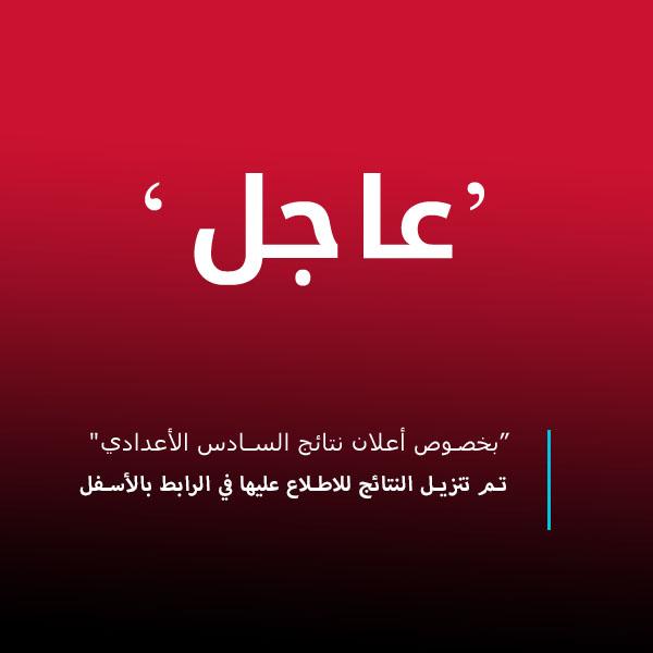 نتائج السادس الأعدادي (العلمي + الأدبي ) لجميع محافظات العراق الدور الأول 2017/2016