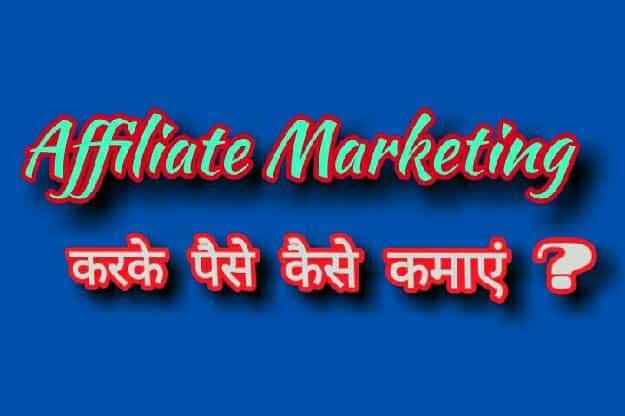 Affiliate Marketing से पैसे कैसे कमायें