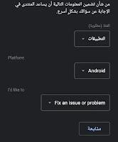 لقطة شاشة تبيّن التّفاصيل الواجب إدخالها عند نشر سؤال على منتدى المساعدة