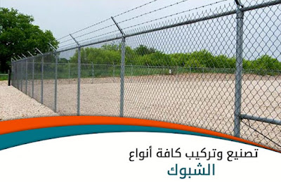 حداد شبوك الرياض 0555860188 تركيب شبوك حديد في الرياض