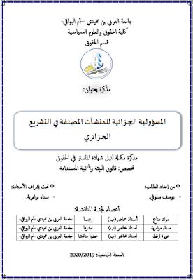 مذكرة ماستر: المسؤولية الجزائية للمنشآت المصنفة في التشريع الجزائري PDF
