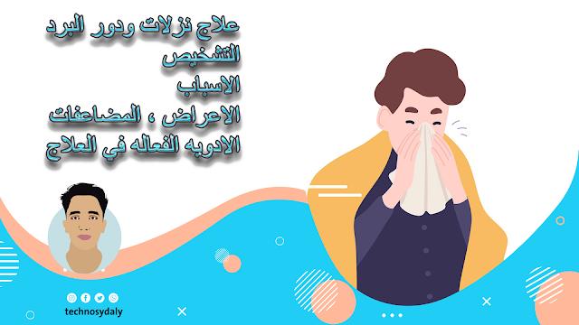 علاج نزلات ودور البرد -الاسباب التشخيص والعلاج بالادوية الفعالة-تكنوصيدلي