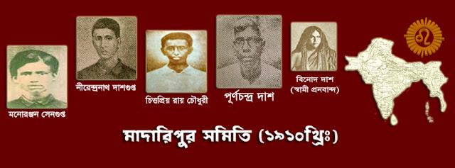 Madaripur Samiti 1910 - মাদারিপুর সমিতি ১৯১০