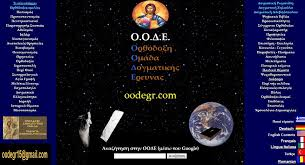 Orthodox Outlet for Dogmatic Enquiries