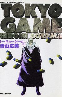 Tokyo Game Manga