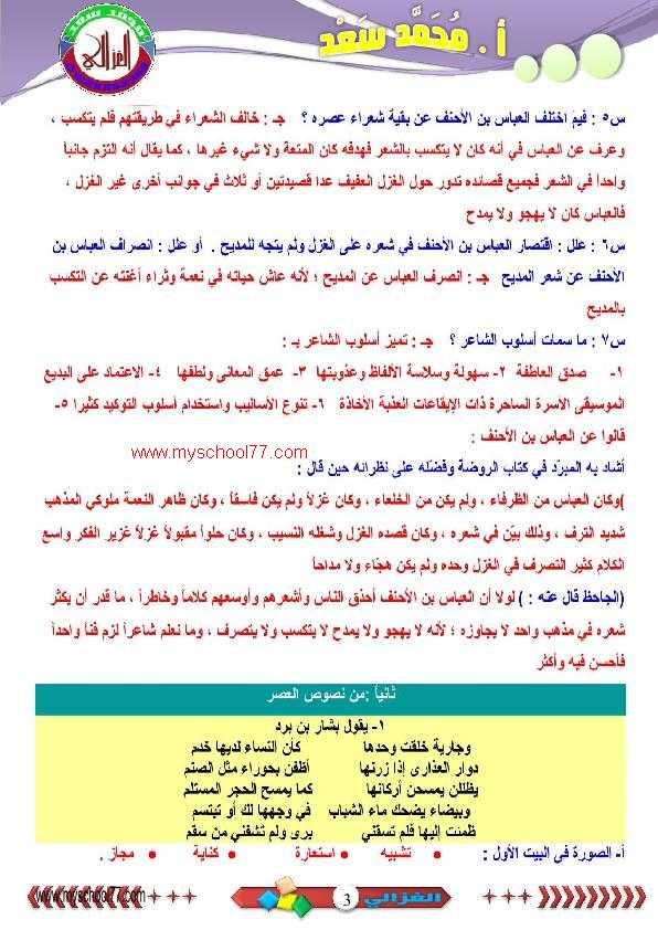 مذكرة عربى ثانية ثانوى ترم ثانى 2020- موقع مدرستى