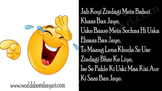 Koi Khas Funny Shayari