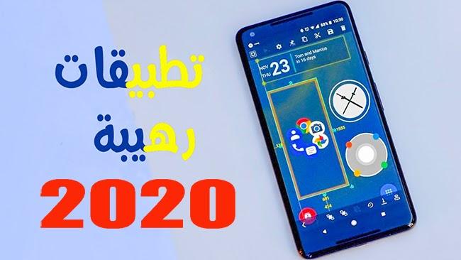 افضل تطبيقات 2020,افضل تطبيقات اندرويد 2020,افضل تطبيقات الاندرويد 2020