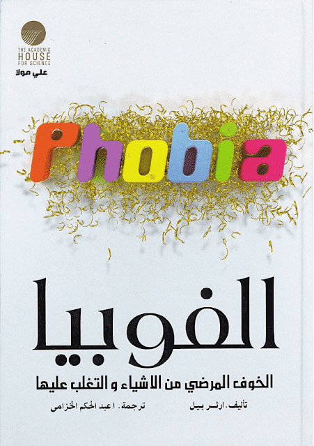 كتاب الفوبيا phobia  pdf