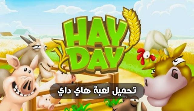 تحميل لعبة hay day للاندرويد والايفون 2020