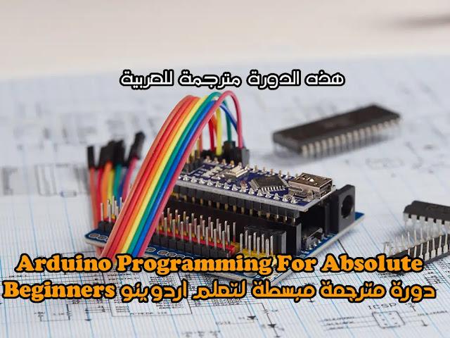 Arduino Programming For Absolute Beginners دورة مترجمة مبسطة لتعلم اردوينو