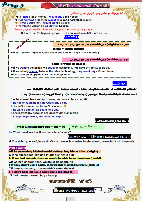 أقوى مراجعات اللغة الانجليزية للصف الثالث الاعدادي الترم الثاني -%2B_007