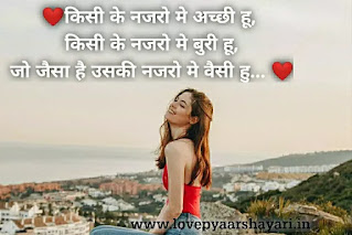 Girls Beauty shayri Hindi