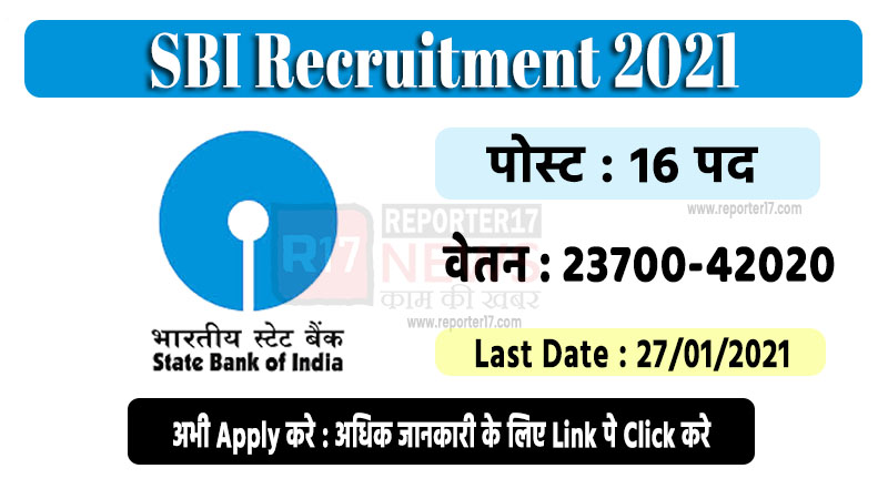 sbi engineers recruitment 2021