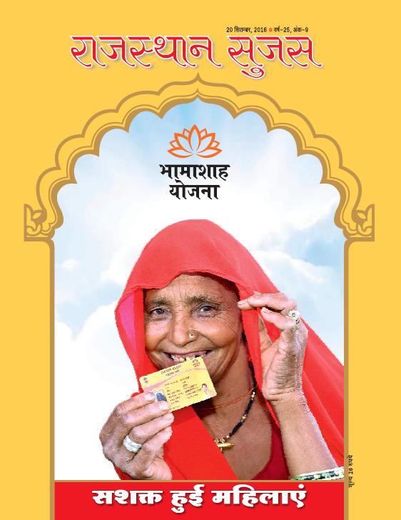 Rajasthan gk: Download Rajasthan sujas September 2016 in hindi pdf