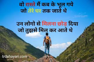 Wo raaste may kab k bhool Gaya     Jo tere Ghar tak jaate the     Un logo say milna Chor Diya     Jo tujhse mil Kar aate the
