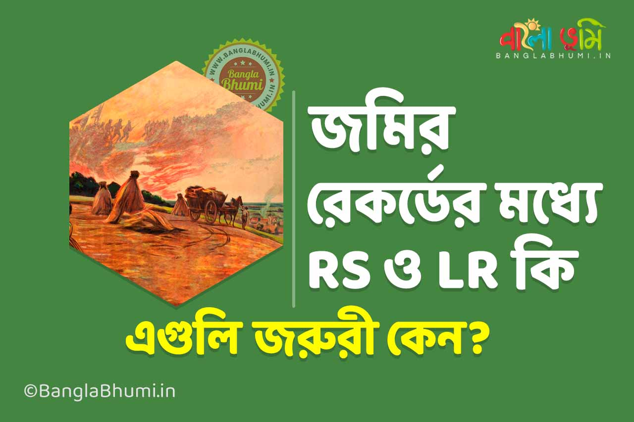 Why RS and LR is important for Land Record