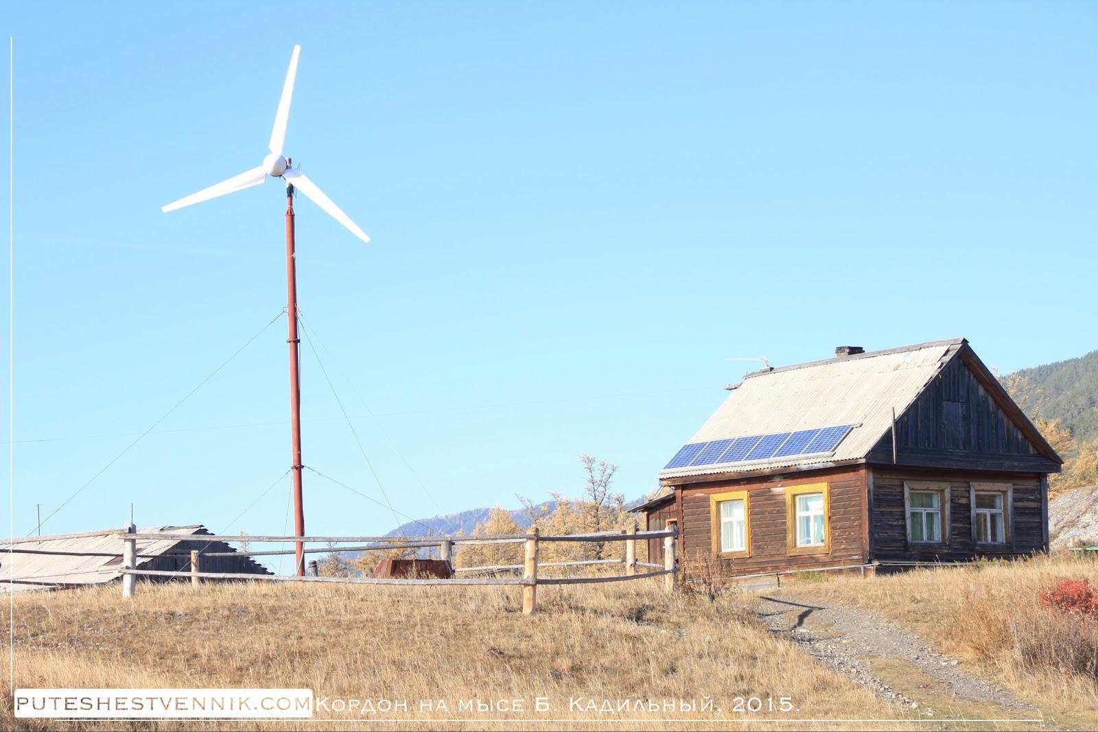 Ветровой генератор и дом с солнечными батареями