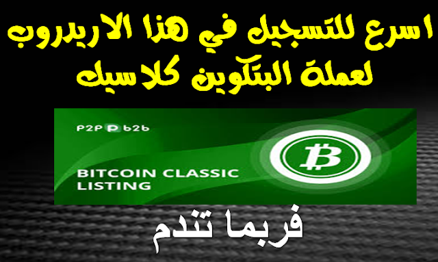 ايردروب عملة bxc  بتكوين كلاسيك bitcoinxc استغل الفرصة