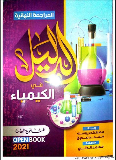 كتاب الدليل (المراجعة النهائية) فى الكيمياء للصف الثالث الثانوي 2021 pdf