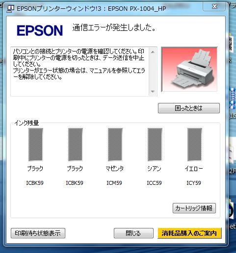 ゑびす堂ブログ: EPSON PX-1004 A3 インクジェットプリンター ...