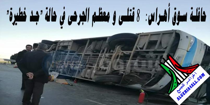 صور حادث المرور في سوق اهراس