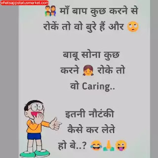 santa banta jokes images in hindi