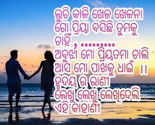 Odia love shayari for girlfriend