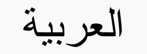 Belajar Bahasa Arab, yuk!
